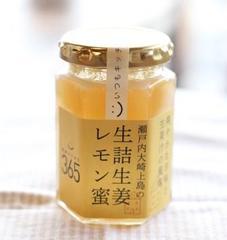生詰生姜レモン蜜