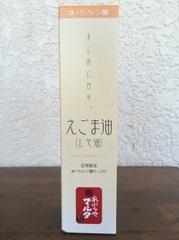 えごま油(瓶タイプ)