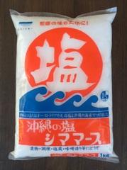 シママース(沖縄の塩)
