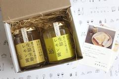 生詰レモン蜜・生姜レモン蜜2個 ギフトセット