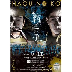 覇王の子 岡崎公演 DVD