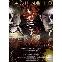 覇王の子 名古屋公演 DVD