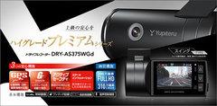ドライブレコーダー ユピテル DRY-AS375WGd
