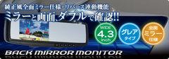 ミラーモニター LTM6023