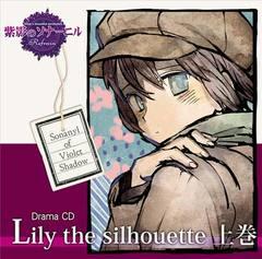 紫影のソナーニルドラマCD『Lily the silhouette 上巻』
