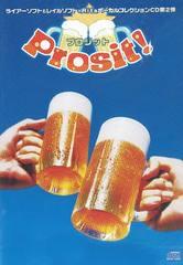 Liar&raiL ボーカルCD『Prosit!』