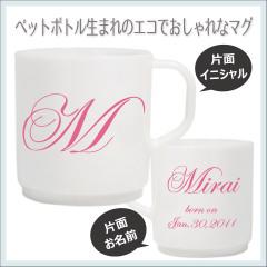 イニシャル&お名前入りエコマグカップ <MG211>