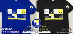カタハネ復刻Tシャツ