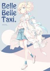 【委託商品】笛C96同人誌「Belle Belle Taxi.」