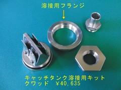 キャッチタンク溶接用キット-クワッド