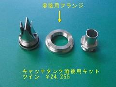 キャッチタンク溶接用キット-ツイン