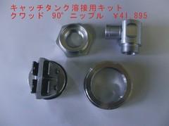 キャッチタンク溶接用キット-クワッド90°