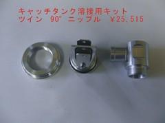 キャッチタンク溶接用キット-ツイン90°