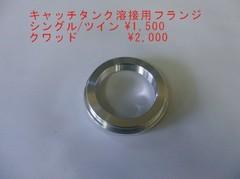 溶接用フランジ ツイン