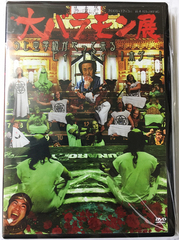 DVD「大バラモン展 〜うじ虫学級がやって来る!ヒィー!ヒィー!ホゲー!〜」
