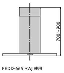 【ariafina】ダクトカバー FEDD-665 SAJ (ステンレス)700~900mm用