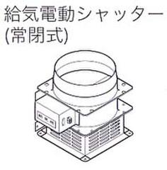 クックフードル 給気電動シャッター(常閉式)VF150