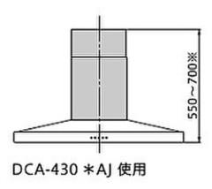 【Arietta】ダクトカバー DCA-430SAJ 550~700㎜