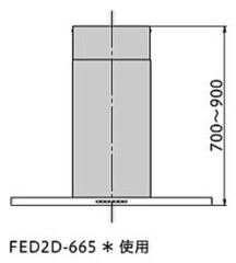 【ariafina】ダクトカバー FED2D-665(TW/TBK) 700~900㎜用