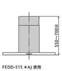 【ariafina】ダクトカバー FEDD-515 SAJ(ステンレス) 550~700㎜用