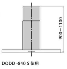 【ariafina】ダクトカバー DODD-840S 900~1100㎜用