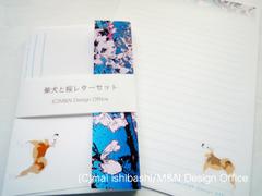 柴犬と桜イラストレターセット(便箋&封筒)