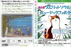 DVD「第1回スピリットソウルミュージックフェスタ」