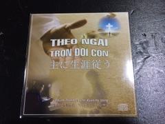 CD「主に生涯従う」