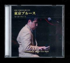 CD「東京ブルース」
