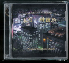 CD「本庁特捜班」