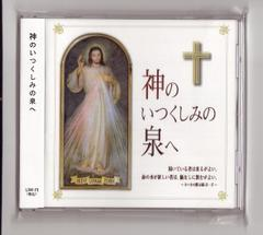 CD「神のいつくしみの泉へ」