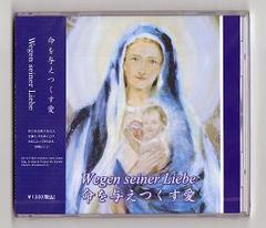 CD「命を与えつくす愛」