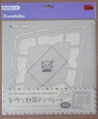 【フリマ】 呉竹テンプレート(封筒)