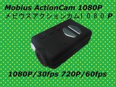 ★メビウスアクションカム★1080P/720P★H.264/AVC1