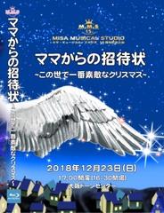 MMS15周年記念公演「ママからの招待状~この世で一番素敵なクリスマス」Blu-ray