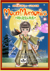 Blu-ray MMS第7回公演「MoonMemories~時を超えた約束」