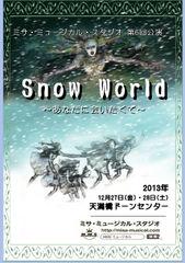 MMS第6回公演ミュージカル「Snow World~あなたに会いたくて~」DVD