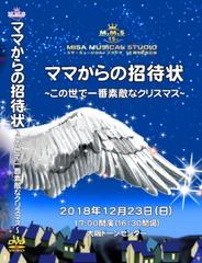 MMS15周年記念公演「ママからの招待状~この世で一番素敵なクリスマス」DVD