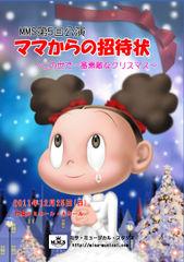 MMS第5回公演「ママからの招待状~この世で一番素敵なクリスマス~」DVD