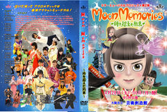 MMP第2弾「Moon Memories~時を超えた約束」DVD