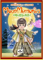 MMS第7回公演「MoonMemories~時を超えた約束」DVD