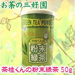 【静岡茶】茶柱くんの粉末緑茶50g