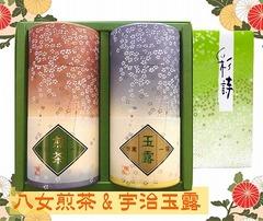 八女煎茶120g・宇治玉露120gのギフトセット