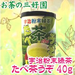 宇治粉末緑茶 たべ茶うぞ40g