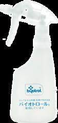 バイオトロール 専用スプレーボトル 500ml