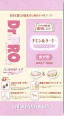 Dr.PRO.チキン&ターキー アダルト(小型成犬用)15k
