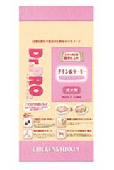 ドクタープロ・チキン&ターキー 成犬用 1.5kg