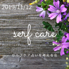 2019/11/12 セルフケア占いを考える会