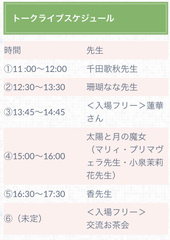 当日精算取り置き【みっつ券】入場券+トークライブ3つ 占い師ンポジウム2019