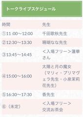 当日精算取り置き【ふたつ券】入場券+トークライブ2つ 占い師ンポジウム2019